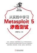 信息安全技术大讲堂·从实践中学习Metasploit 5渗透测试
