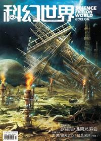 《科幻世界》2013年第6期