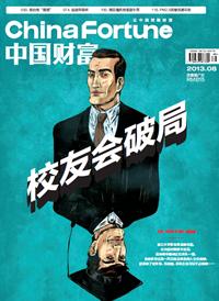 《中国财富》8月刊