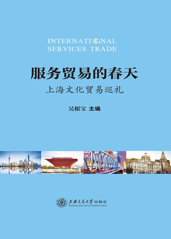服务贸易的春天:上海文化贸易巡礼