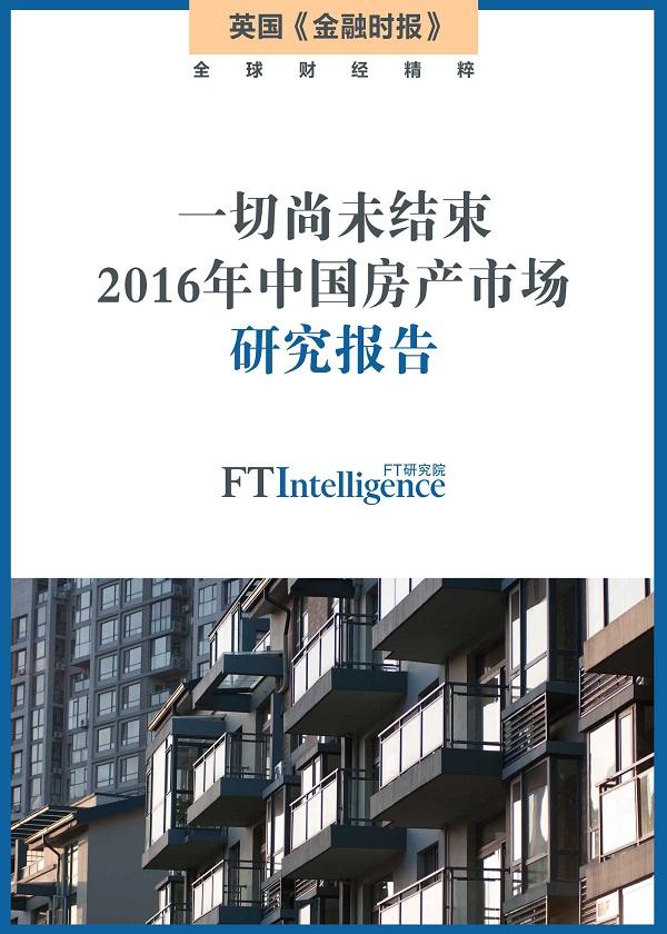 一切尚未结束:2016年中国房产市场报告
