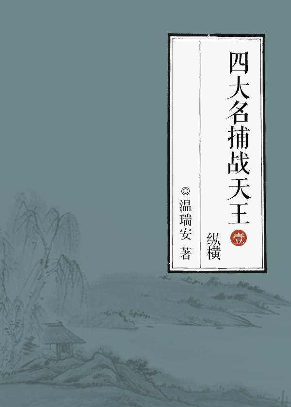 四大名捕战天王:纵横
