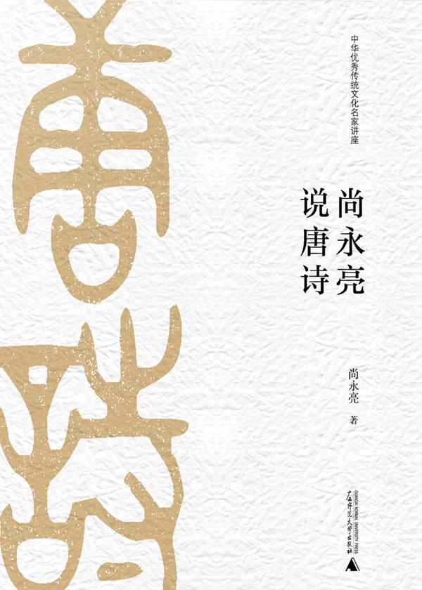 中华优秀传统文化名家讲座第二辑·尚永亮说唐诗