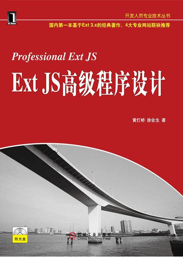 ExtJS高级程序设计