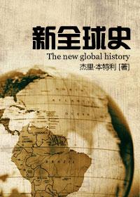 新全球史(第一部)