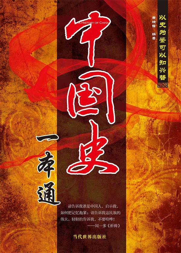 中国史一本通