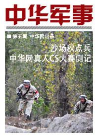 《中华军事》第5期