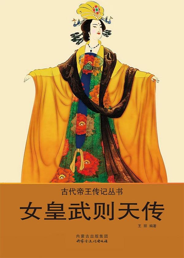 古代帝王传记丛书——女皇武则天传