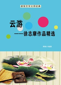 云游:徐志摩作品精选