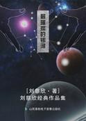 最璀璨的银河(精选刘慈欣的11篇经典短篇作品!包含最新影视短篇作品:《流浪地球》)