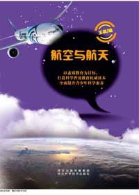 航空与航天