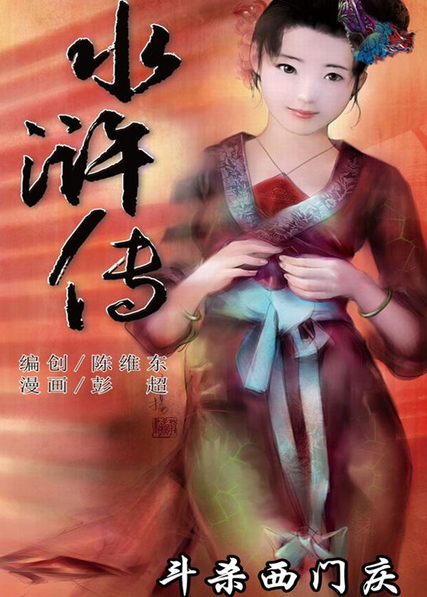 水浒传08:斗杀西门庆