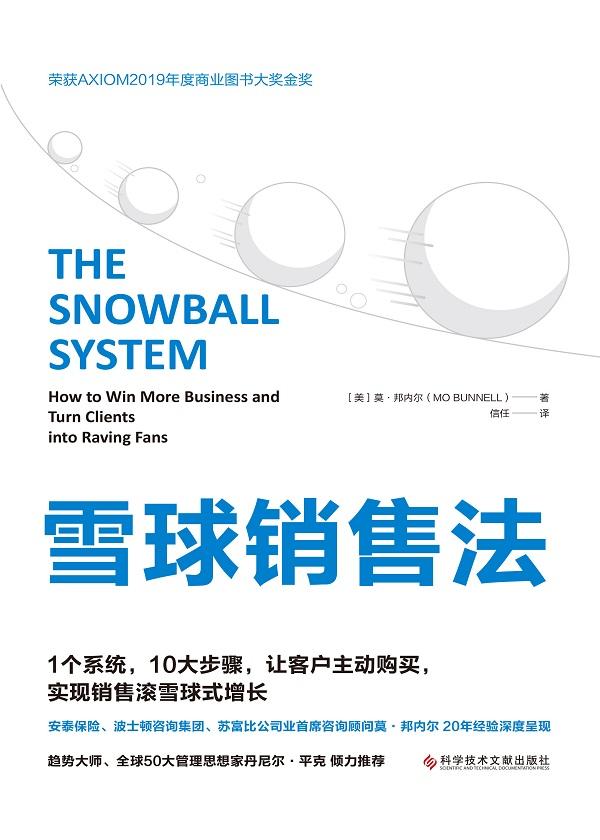雪球销售法