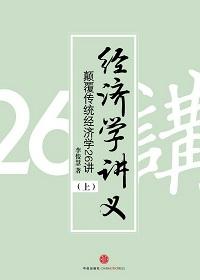 经济学讲义:颠覆传统经济学26讲(上)(精编图文版)