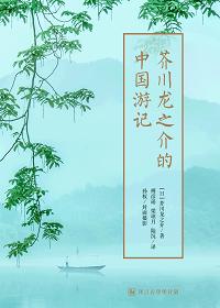 芥川龙之介的中国游记