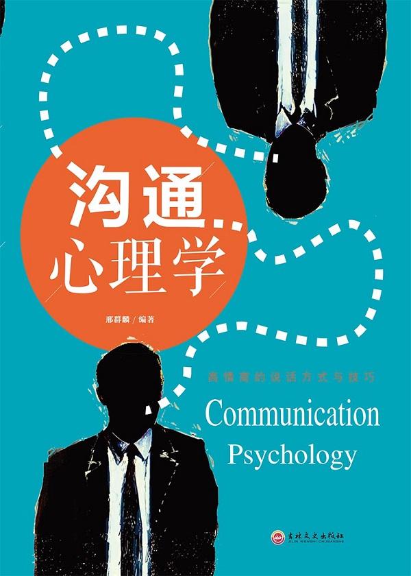沟通心理学