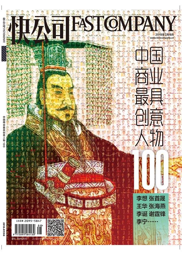 快公司2018年07/08期:2018中国商业最具创意人物100