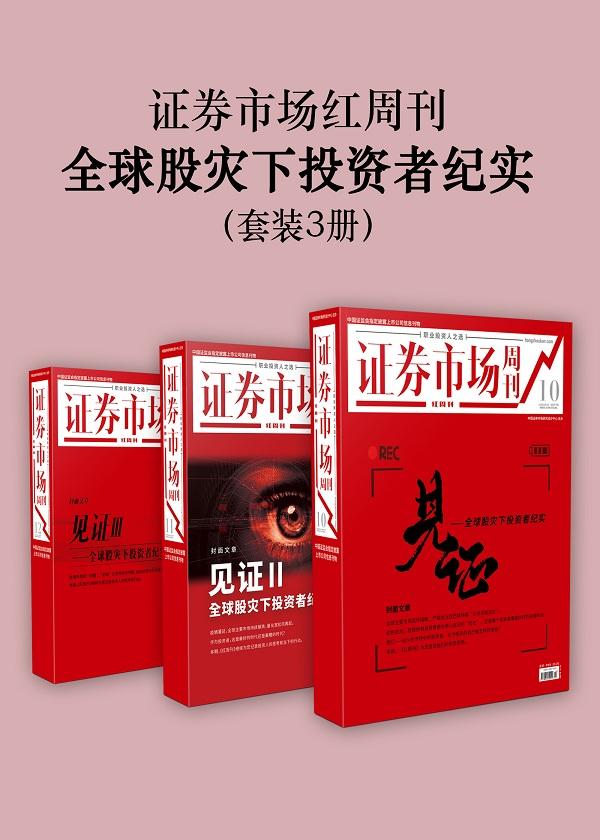 全球股灾下投资者纪实(套装3册)(证券市场红周刊)
