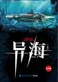"""异海纪念版(套装上下册):华语科幻小说""""星云奖""""获奖作品"""