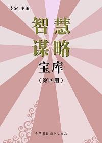 智慧谋略宝库(第四册)