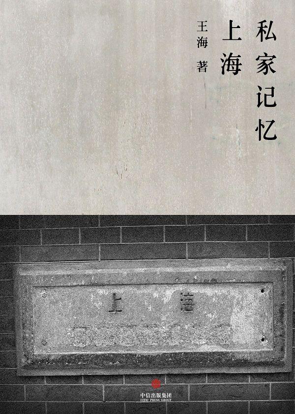 上海私家记忆