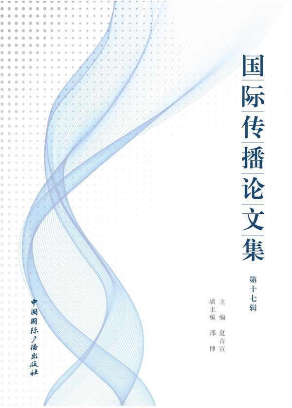 国际传播论文集(第17辑)