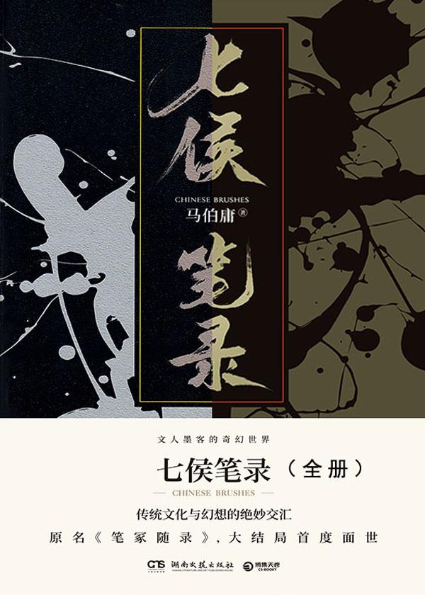 七侯笔录(全两册)