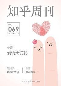 知乎周刊·爱情天使轮(总第 069 期)