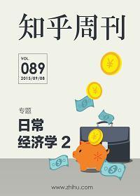 知乎周刊・日常经济学 2