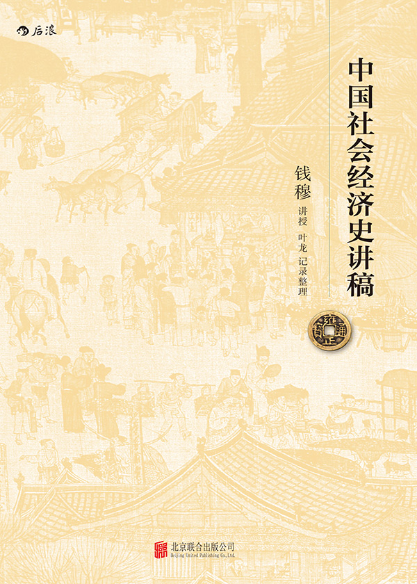 中国社会经济史讲稿