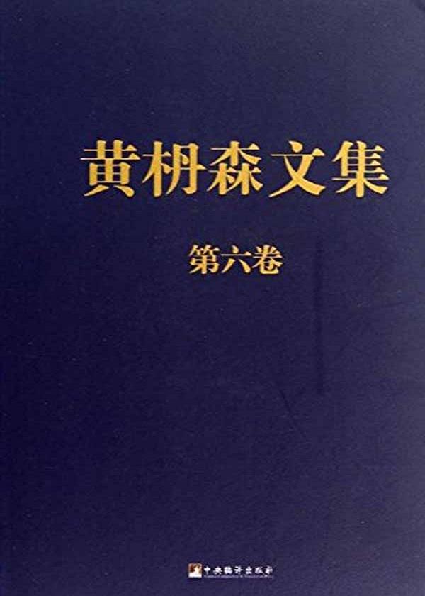 黄枬森文集 第六卷