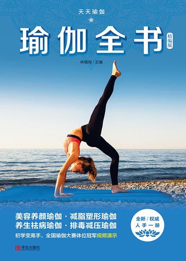 瑜伽全书(精编版)
