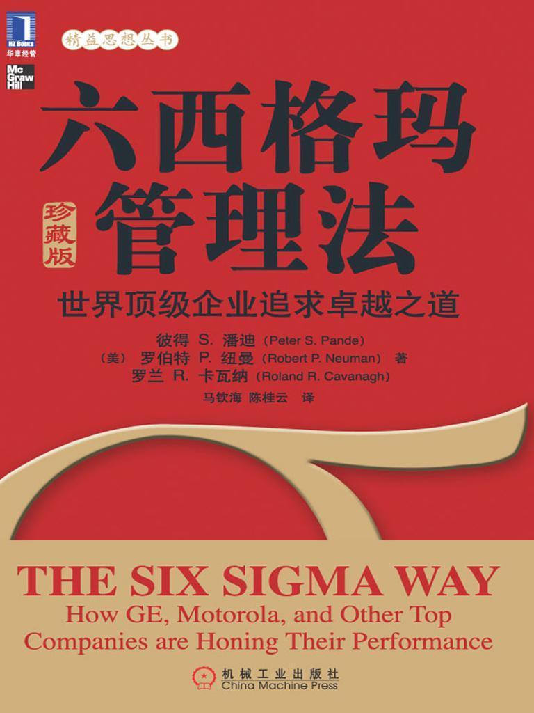 六西格玛管理法:世界顶级企业追求卓越之道