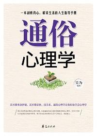 通俗心理学-吴为-电子书-在线阅...