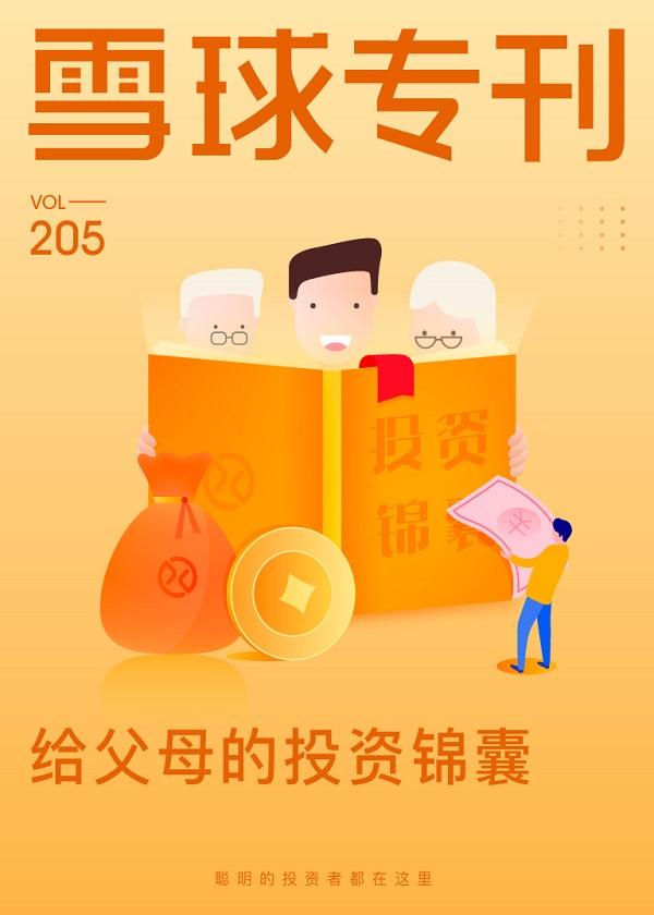 雪球专刊205期:给父母的投资锦囊