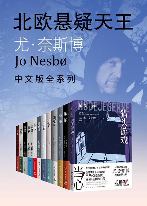北欧悬疑小说天王:尤·奈斯博作品集(全12册)