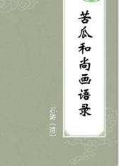 苦瓜和尚画语录