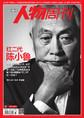 《南方人物周刊》2013年第37期