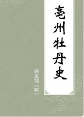 亳州牡丹史