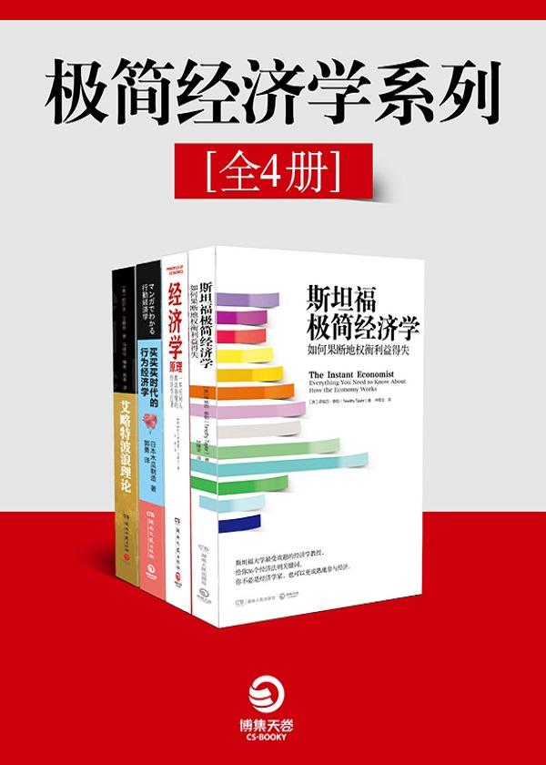 极简经济学系列(全4册)