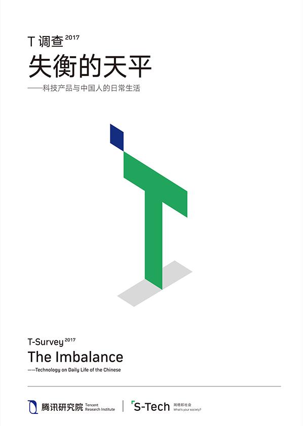 T调查2017:失衡的天平——科技产品与中国人的日常生活