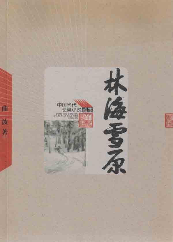 中国当代长篇小说藏本·林海雪原