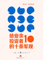 给业余投资者的10条军规