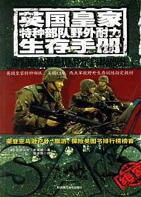 英国皇家特种部队野外耐力生存手册