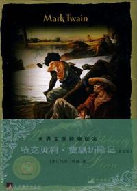哈克贝利·费恩历险记(英文版)