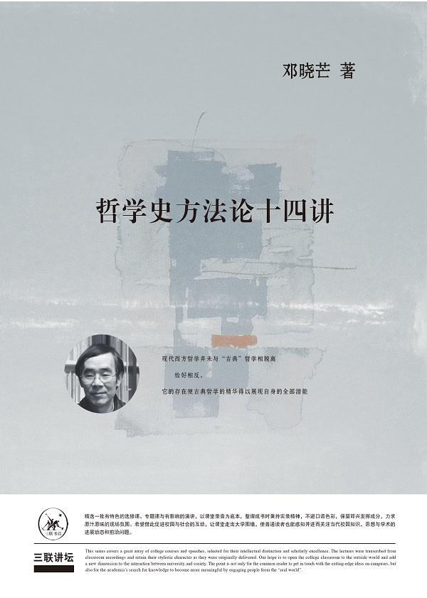 哲学史方法论十四讲(第三版)