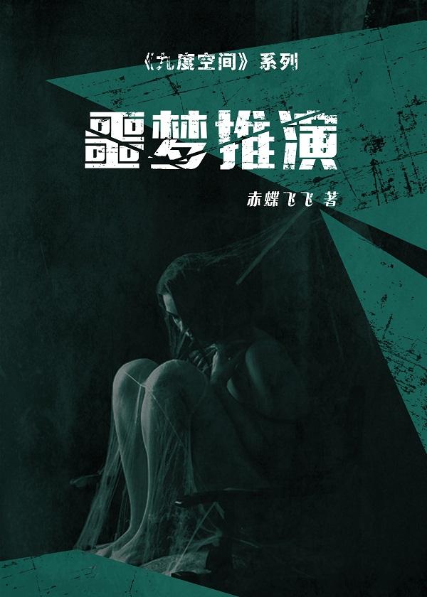 九度空间Ⅲ·噩梦推演