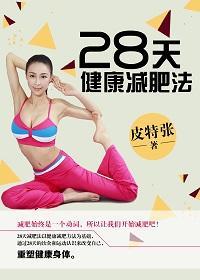 28天健康减肥法