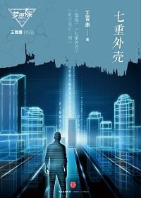 七重外壳(梦想家系列,银河奖科幻作家王晋康力作)