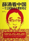 薛涌看中国(一个公民的社会观察笔记)